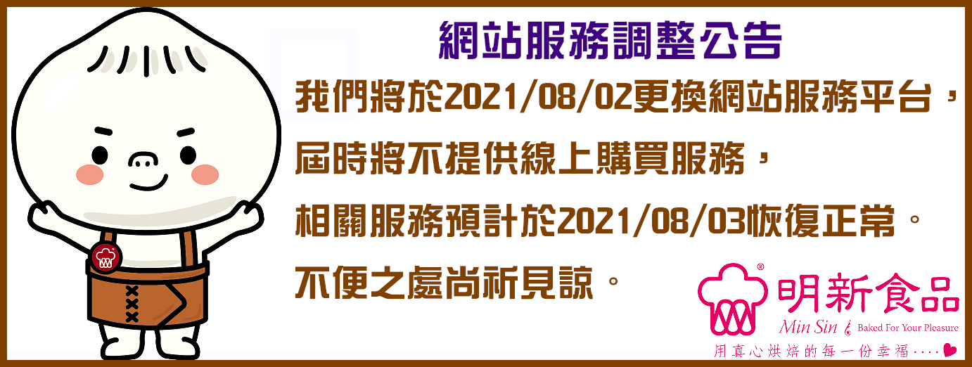 https://syno.minsin.com.tw/info/announcement.png